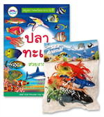 Gift set สมุดภาพระบายสีปลาทะเลแสนสวย + โมเดลสัตว์ทะเล