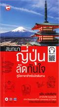 สนทนาญี่ปุ่นลัดทันใจ : คู่มือภาษาสำหรับนักเดินทาง
