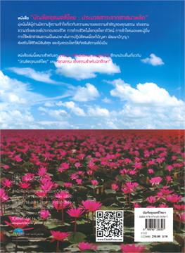 บัณฑิตอุดมคติไทย : ประมวลสาระจากศาสนาหลัก