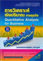 การวิเคราะห์เชิงปริมาณทางธุรกิจ : Quantitative Analysis for Business