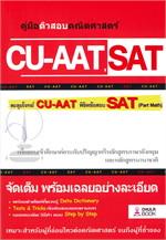 คู่มือติวสอบคณิตศาสตร์ CU-AAT, SAT
