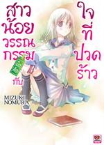 สาวน้อยวรรณกรรมฝึกหัดกับใจที่ปวดร้าว เล่ม 2 (LN)