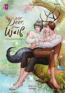Dear Deer, from Wolf กวางเป็นสัตว์กินเนื้อ