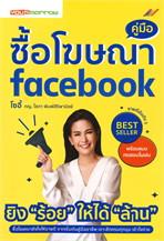 คู่มือซื้อโฆษณา facebook