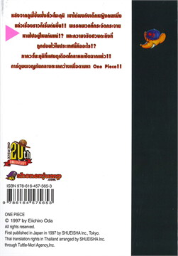 ONE PIECE วันพีช เล่ม 91 (ฉบับการ์ตูน)