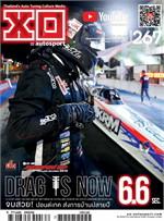 XO Autosport ฉบับที่ 267