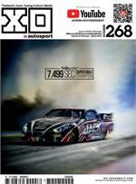XO Autosport ฉบับที่ 268
