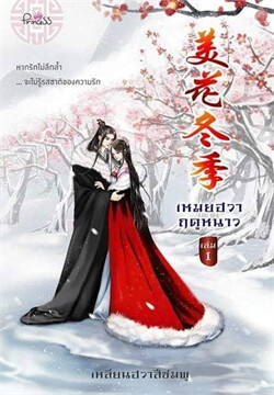 เหมยฮวาฤดูหนาว (2 เล่มจบ)