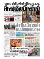 หนังสือพิมพ์มติชน วันศุกร์ที่ 1 กุมภาพันธ์ พ.ศ. 2562