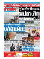 หนังสือพิมพ์ข่าวสด วันศุกร์ที่ 1 กุมภาพันธ์ พ.ศ. 2562