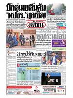 หนังสือพิมพ์มติชน วันเสาร์ที่ 2 กุมภาพันธ์ พ.ศ. 2562