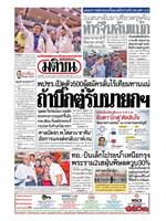 หนังสือพิมพ์มติชน วันอาทิตย์ที่ 3 กุมภาพันธ์ พ.ศ. 2562