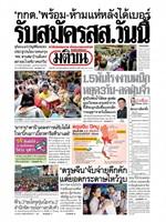 หนังสือพิมพ์มติชน วันจันทร์ที่ 4 กุมภาพันธ์ พ.ศ. 2562