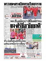 หนังสือพิมพ์มติชน วันพุธที่ 6 กุมภาพันธ์ พ.ศ. 2562