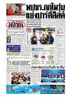 หนังสือพิมพ์มติชน วันพฤหัสบดีที่ 7 กุมภาพันธ์ พ.ศ. 2562