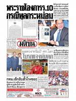 หนังสือพิมพ์มติชน วันเสาร์ที่ 9 กุมภาพันธ์ พ.ศ. 2562