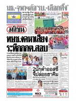 หนังสือพิมพ์มติชน วันอาทิตย์ที่ 10 กุมภาพันธ์ พ.ศ. 2562