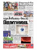 หนังสือพิมพ์มติชน วันจันทร์ที่ 11 กุมภาพันธ์ พ.ศ. 2562
