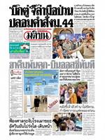 หนังสือพิมพ์มติชน วันอังคารที่ 12 กุมภาพันธ์ พ.ศ. 2562