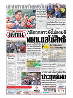 หนังสือพิมพ์มติชน วันพุธที่ 13 กุมภาพันธ์ พ.ศ. 2562