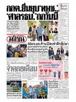 หนังสือพิมพ์มติชน วันพฤหัสบดีที่ 14 กุมภาพันธ์ พ.ศ. 2562