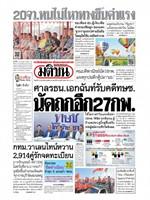 หนังสือพิมพ์มติชน วันศุกร์ที่ 15 กุมภาพันธ์ พ.ศ. 2562