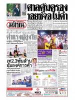 หนังสือพิมพ์มติชน วันเสาร์ที่ 16 กุมภาพันธ์ พ.ศ. 2562