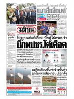 หนังสือพิมพ์มติชน วันอาทิตย์ที่ 17 กุมภาพันธ์ พ.ศ. 2562