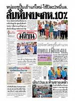 หนังสือพิมพ์มติชน วันจันทร์ที่ 18 กุมภาพันธ์ พ.ศ. 2562