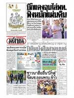 หนังสือพิมพ์มติชน วันอังคารที่ 19 กุมภาพันธ์ พ.ศ. 2562