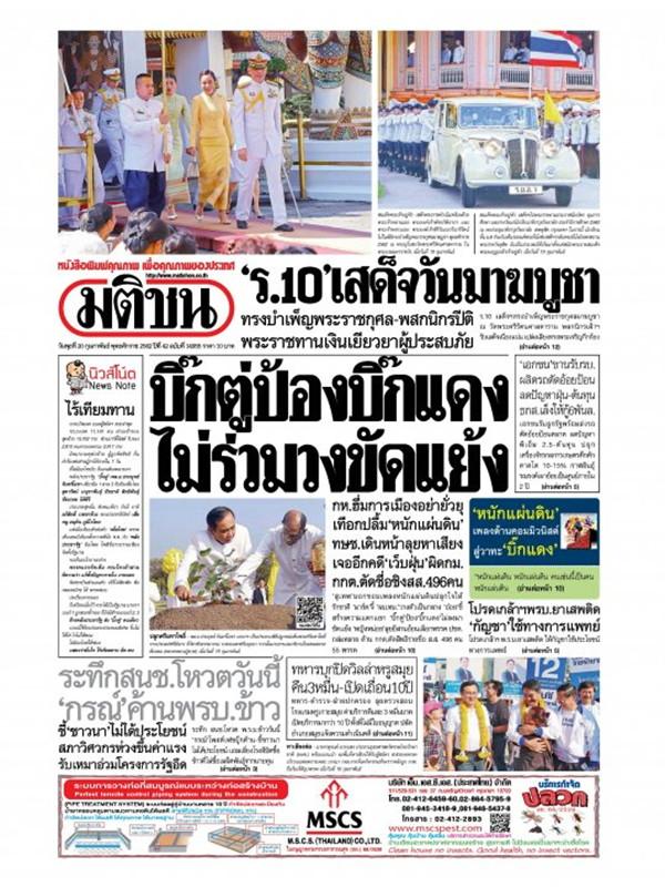 หนังสือพิมพ์มติชน วันพุธที่ 20 กุมภาพันธ์ พ.ศ. 2562