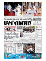 หนังสือพิมพ์มติชน วันพฤหัสบดีที่ 21 กุมภาพันธ์ พ.ศ. 2562