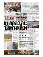 หนังสือพิมพ์มติชน วันศุกร์ที่ 22 กุมภาพันธ์ พ.ศ. 2562