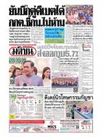 หนังสือพิมพ์มติชน วันเสาร์ที่ 23 กุมภาพันธ์ พ.ศ. 2562