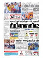 หนังสือพิมพ์มติชน วันอาทิตย์ที่ 24 กุมภาพันธ์ พ.ศ. 2562