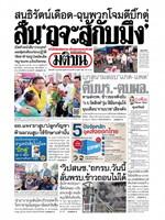 หนังสือพิมพ์มติชน วันจันทร์ที่ 25 กุมภาพันธ์ พ.ศ. 2562