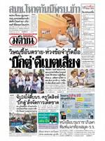 หนังสือพิมพ์มติชน วันอังคารที่ 26 กุมภาพันธ์ พ.ศ. 2562