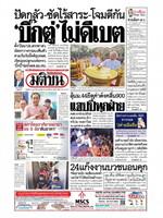 หนังสือพิมพ์มติชน วันพุธที่ 27 กุมภาพันธ์ พ.ศ. 2562