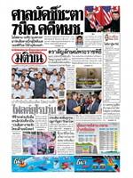 หนังสือพิมพ์มติชน วันพฤหัสบดีที่ 28 กุมภาพันธ์ พ.ศ. 2562