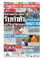หนังสือพิมพ์ข่าวสด วันอาทิตย์ที่ 3 กุมภาพันธ์ พ.ศ. 2562
