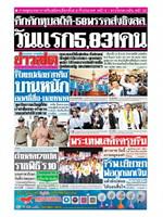 หนังสือพิมพ์ข่าวสด วันอังคารที่ 5 กุมภาพันธ์ พ.ศ. 2562