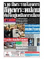 หนังสือพิมพ์ข่าวสด วันเสาร์ที่ 9 กุมภาพันธ์ พ.ศ. 2562