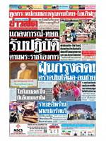 หนังสือพิมพ์ข่าวสด วันอาทิตย์ที่ 10 กุมภาพันธ์ พ.ศ. 2562