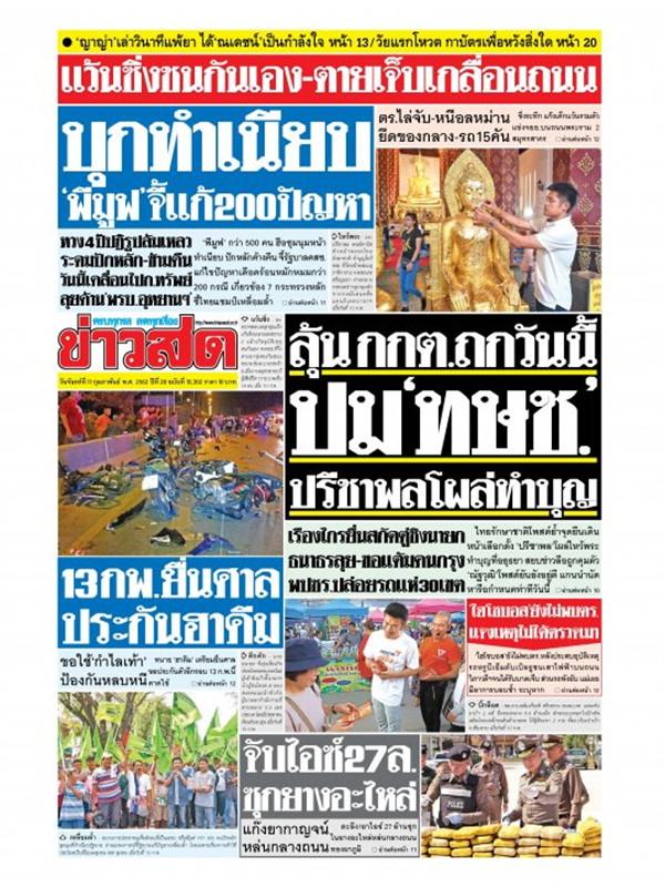 หนังสือพิมพ์ข่าวสด วันจันทร์ที่ 11 กุมภาพันธ์ พ.ศ. 2562