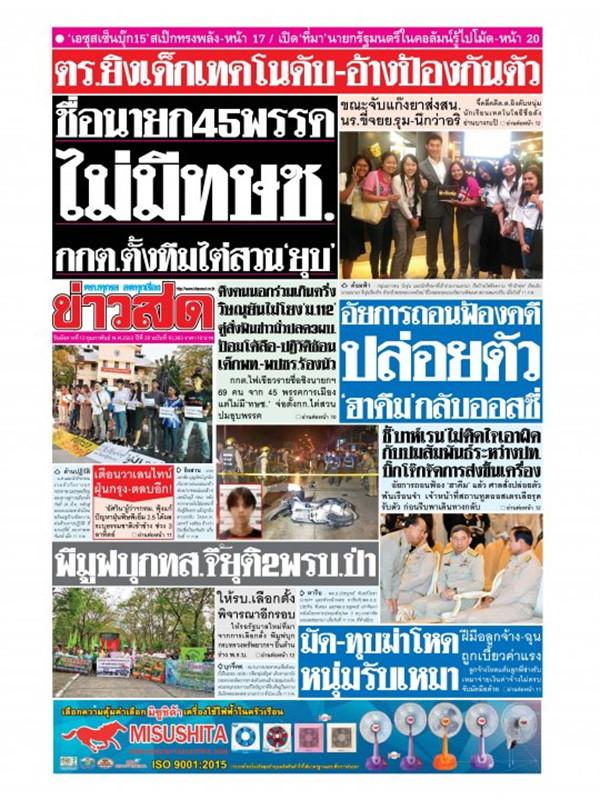หนังสือพิมพ์ข่าวสด วันอังคารที่ 12 กุมภาพันธ์ พ.ศ. 2562