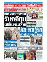 หนังสือพิมพ์ข่าวสด วันศุกร์ที่ 15 กุมภาพันธ์ พ.ศ. 2562