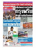 หนังสือพิมพ์ข่าวสด วันเสาร์ที่ 16 กุมภาพันธ์ พ.ศ. 2562