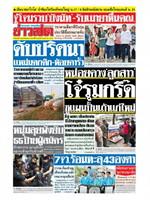 หนังสือพิมพ์ข่าวสด วันจันทร์ที่ 18 กุมภาพันธ์ พ.ศ. 2562