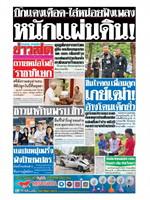 หนังสือพิมพ์ข่าวสด วันอังคารที่ 19 กุมภาพันธ์ พ.ศ. 2562