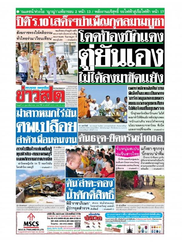 หนังสือพิมพ์ข่าวสด วันพุธที่ 20 กุมภาพันธ์ พ.ศ. 2562